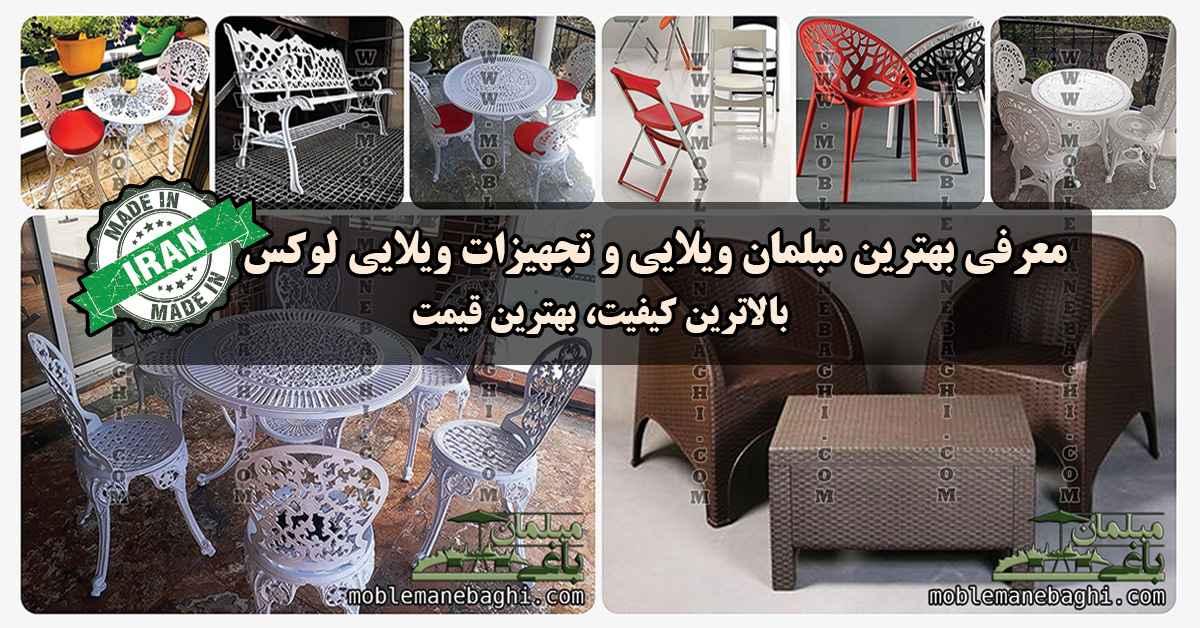 تصویر مربوط به معرفی مبلمان باغی و تجهیزات ویلایی لوکس ساخت ایران دارای تصاویر مبلمان باغی فلزی و آلومینیومی و مبلمان حصیری با بالاترین کیفیت و بهترین قیمت