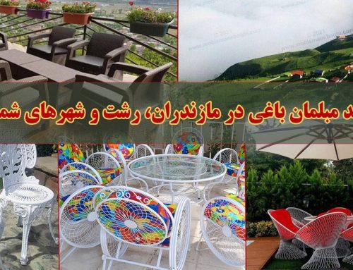 خرید مبلمان باغی در مازندران، رشت و شهرهای شمالی