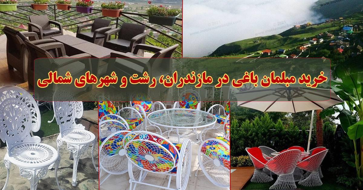 عکس مقاله خرید مبلمان باغی در مازندران، رشت و شهرهای شمالی شامل مبلمان فلزی و مبلمان آلومینیومی و مبلمان حصیری همگی مخصوص فضای باز