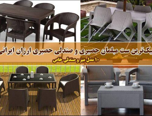 شیکترین ست مبلمان حصیری و صندلی حصیری ارزان؛ 10 مدل میز و صندلی خاص