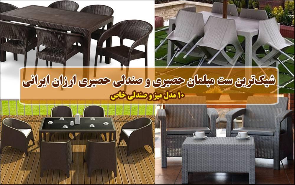 شیکترین ست مبلمان حصیری و صندلی حصیری ارزان و باکیفیت ایرانی شامل میز حصیری و صندلی حصیری و مبل حصیری در رنگهای قهواهای، کرم و طوسی شامل ست دونفره، چهارنفره و ست شش نفره حصیری مخصوص فضای باز