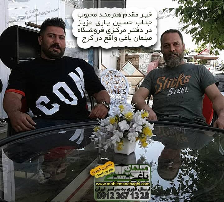 حضور آقای حسین یاری هنرمند محبوب ایرانی در دفتر مرکزی فروشگاه مبلمان باغی در کرج و استقبال توسط مدیر فروش فروشگاه مبلمان باغی